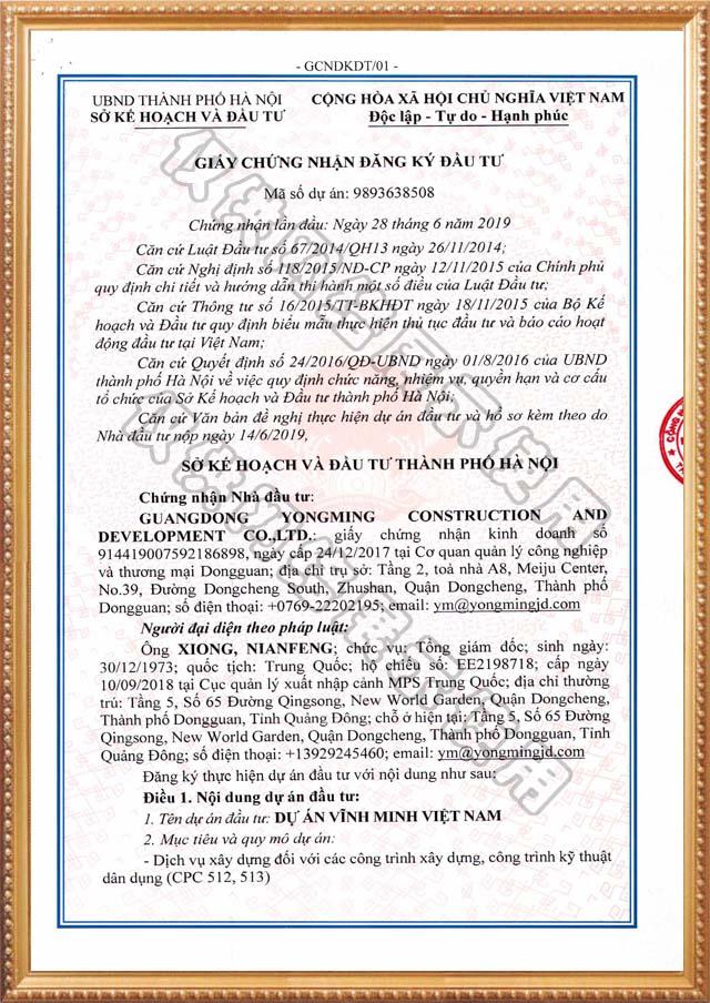 越南分公司营业执照